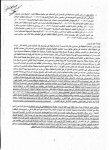 مذكرة 30 اكتوبر2010م الموجهة عبر معالي رئيس الشورى الى فخامة الاخ رئيس الجمهورية 4